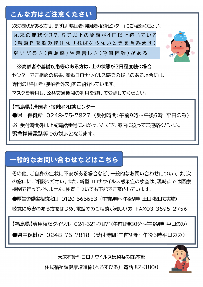 福島 県 の 感染 者